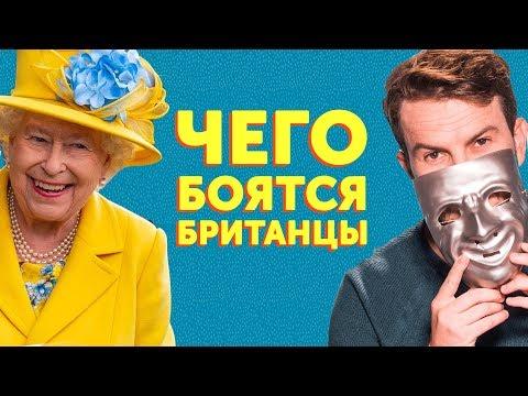 Суеверия англичан и русских: кто во что верит?