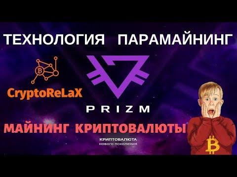 Технология Парамайнинг в криптовалюте PRIZM. Как создать постоянный пассивный доход