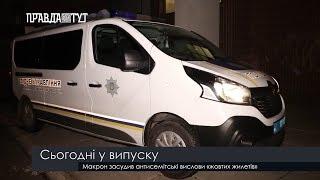 Випуск новин на ПравдаТут за 18.02.19 (13:30)