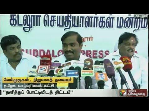 Tamilaga-Vazhvurimai-Katchis-Velmurugan-to-contest-from-Neyveli