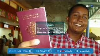 أقوى جوازات السفر في العالم