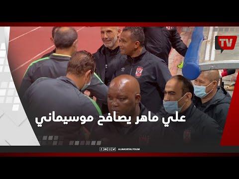 علي ماهر يتوجه لمصافحة موسيماني قبل انطلاق مباراة الأهلي والمصري