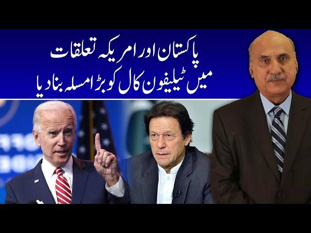 Pakistan America Relations! - Sajjad Mir K Sath - 4 August 2021