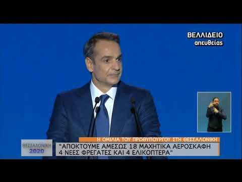 Θεσσαλονίκη | Η ομιλία του Πρωθυπουργού στη Θεσσαλονίκη | 12/09/2020 | ΕΡΤ