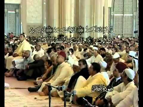 Sourate Le monotheisme pur <br>(Al Ikhlas) - Cheik / Ali El hudhaify -