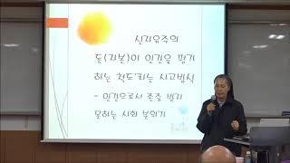 신앙특강(우리! 함께 이루는 평화의 공동체)-장숙희 루시아 수녀 5강