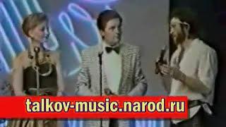 Игорь Тальков Ступень к Парнасу 1989 год