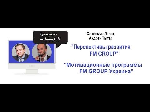 Запис вебінару представників компанії FM Group World Славомира Лепака та Андрія Титара