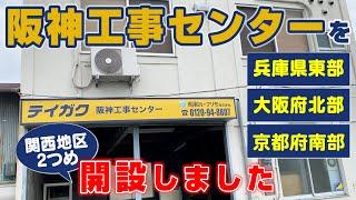 阪神工事センターを開設しました