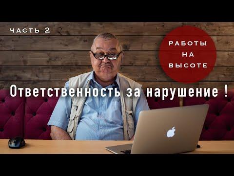 Ответственность за нарушение правил работы на высоте | Петро Проф