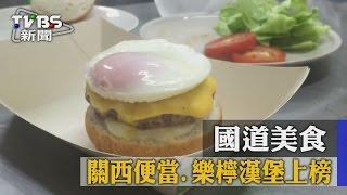 國道美食 新竹米粉、關西便當、樂檸漢堡上榜!