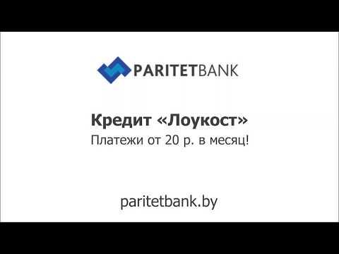 Paritetbank. Кредит «Лоукост» – платите без усилий!