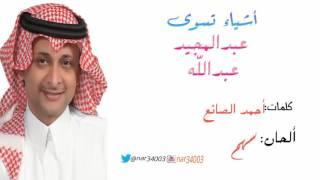 مازيكا اشياء تسوى عبدالمجيد عبدالله تحميل MP3