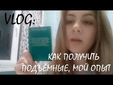 VLOG: КАК ПОЛУЧИТЬ ПОДЪЁМНЫЕ В РОССИИ? 07.03.18