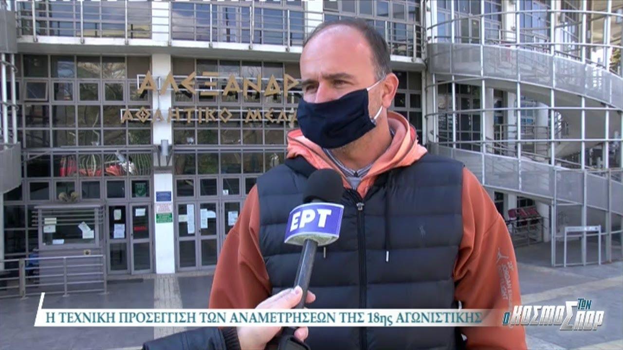 O Δημήτρης Γαλάνης αναλύει την 18η αγωνιστική της Basket League | 19/03/2021 | ΕΡΤ