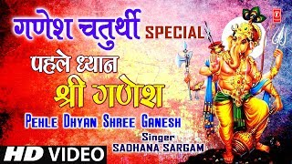 गणेश चतुर्थी Special I Pehle Dhyan   - YouTube