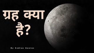 What is a planet? Definition and explanation in Hindi / Planets and Dwarf planets what are they?