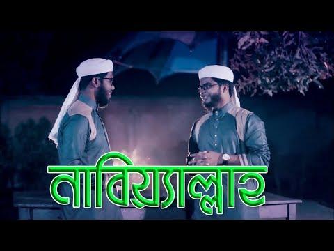 Bangla Islamic Song | Nabiallah | Nazrul Islam And Elias Amin | Kalarab Shilpigosthi | Best Naat