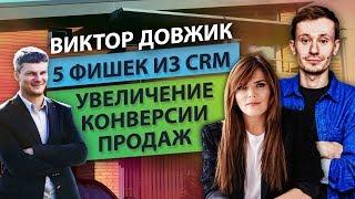 Увеличение конверсии продаж с Виктором Довжиком (