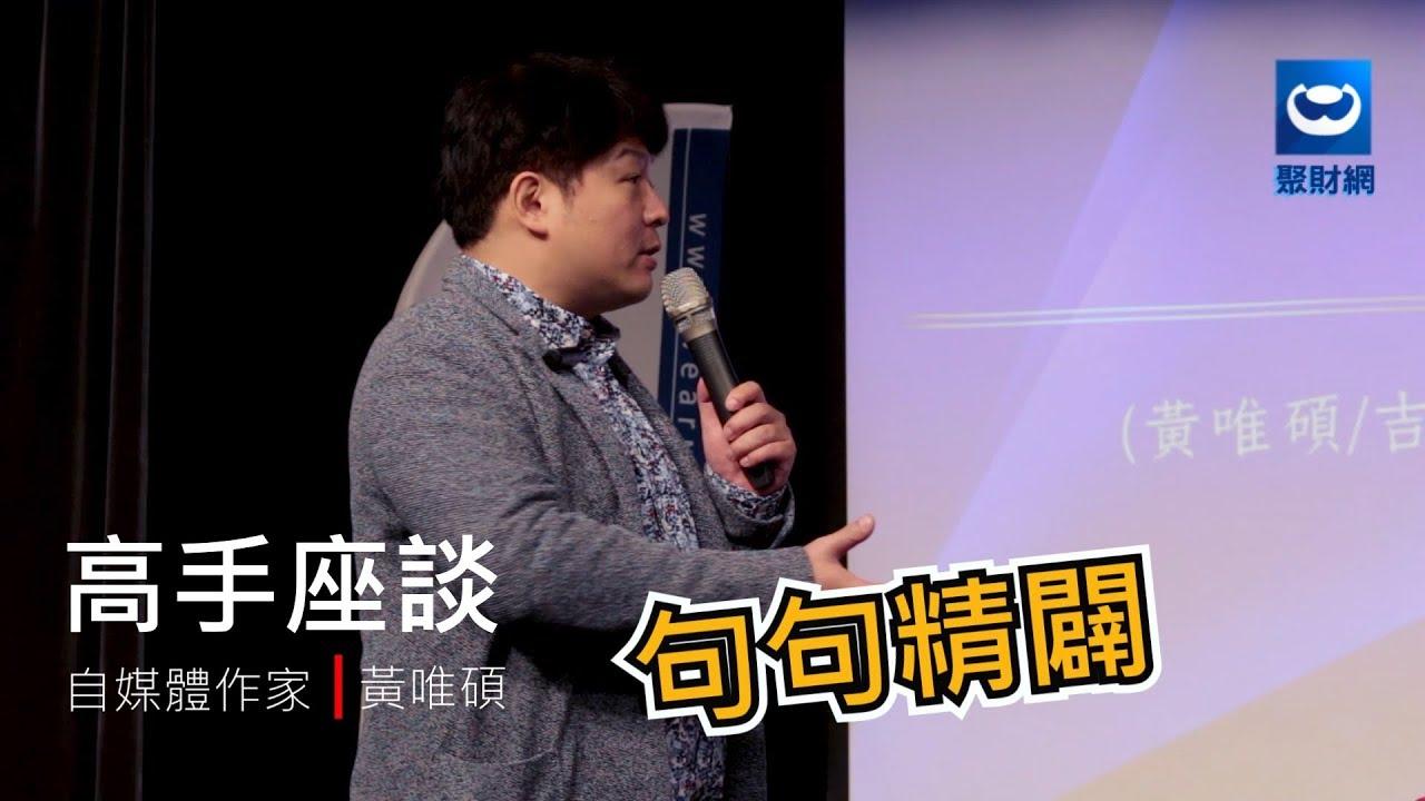 聚財網X黃唯碩 全民講堂濃縮精華片段(0317)