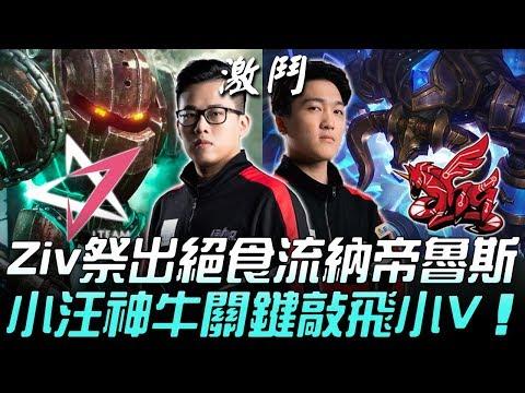 JT vs AHQ 起Q奧義戰術!Ziv祭出絕食流納帝魯斯 小汪神牛關鍵敲飛小V!Game 4