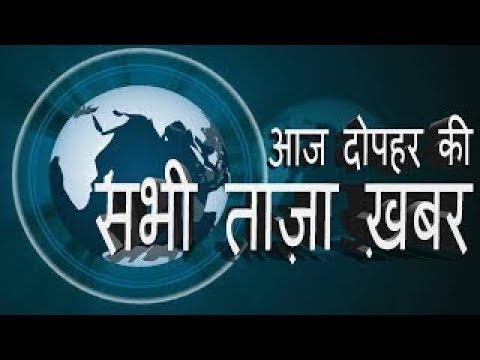 दोपहर की ताजा ख़बरें | News headlines | Samachar | Speed news