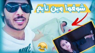 Hamda Fought with Fehan | We Bought Fehan a New Room! 😂😱
