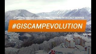 GIS Camp Evolution (русский) - 31.10.2017- 02.11.2017