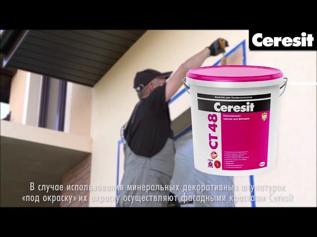 Покраска оштукатуренного фасада, видео видео инструкция выполнения работ краской Ceresit CT 48