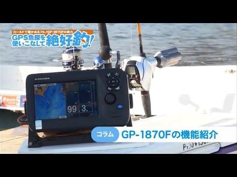 FURUNO GPSプロッタ魚探GP-1870Fの機能紹介