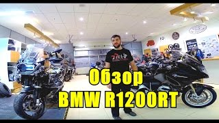 Обзор мотоцикла BMW R1200RT