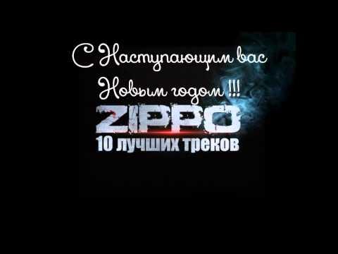 ZippO - 10 ЛУЧШИХ ТРЕКОВ
