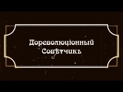 Дореволюціонный Совѣтчикъ - Дорогiе мои москвичи