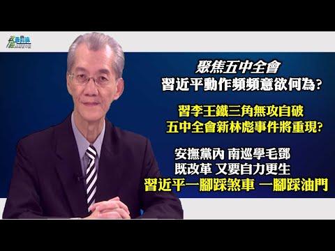 《政經最前線-無碼看中國》201024 EP92 五中會前 習近平動作頻頻欲意何為?習李王鐵三角無攻自破