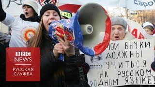 Почему русские родители против языковой  реформы латвийских школ?
