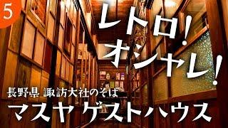 #05諏訪湖にレトロでオシャレなマスヤゲストハウスさんに宿泊しました。長野県in激辛カレー