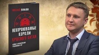 Книга о настоящих правителях Китая. Николай Вавилов