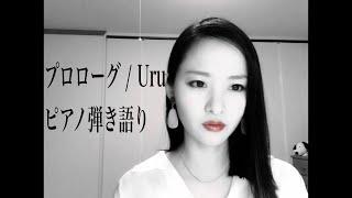 mqdefault - 【フル・ピアノver】プロローグ / Uru 「中学聖日記」主題歌 coverd by 藤江水菜