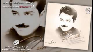 ياخوي - راشد الماجد | 2001