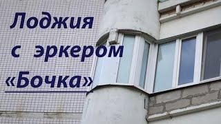 """GrekovTV - Внутреняя отделка лоджии """"БОЧКА"""" ламинированными панелями ПВХ, (top)"""