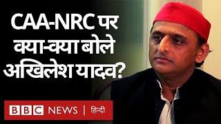 Akhilesh Yadav से जब CAA-NRC विरोधी प्रदर्शनों के बारे में पूछा गया तो वो क्यों उखड़ गए