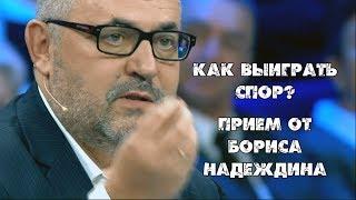 """Как выиграть спор? Прием от Бориса Надеждина. """"60 минут"""" Порошенко обвинил Москву в похищении Анны"""