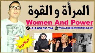 ✅Women and Power Vocabulary + Exercises (معجم المرأة و القوة) By English With Simo