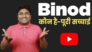 Why Binod Trending on YouTube - Actual Reason   Who is Binod?