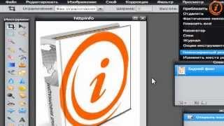Как включить онлайн редактор на весь экран и как удалить ненужный фон с изображения