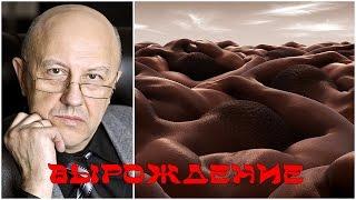 Андрей Фурсов - Этапы вырождения