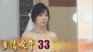 Golden City EP033 (Formosa TV Dramas)