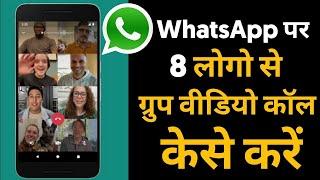 WhatsApp 8 Members Group Video Call || Hindi 2020