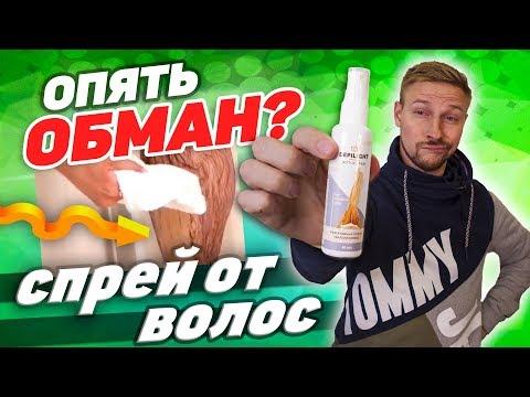 Жидкое удаление волос, ОПЯТЬ ОБМАН или правда - проверка рекламы