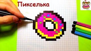 Как Рисовать Пончик по Клеточкам ♥ Рисунки по Клеточкам #PixelArt